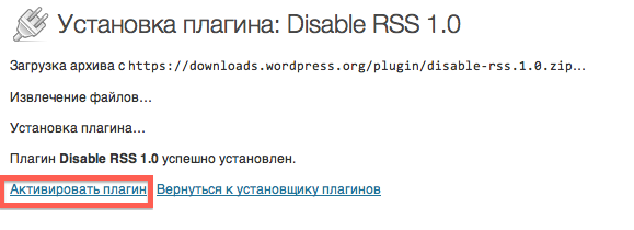 Активируем Disable RSS
