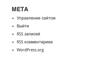 Блок Мета на wordPress