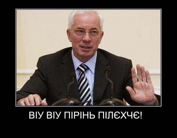Пан Азіров