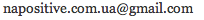 Napositive.com.ua email