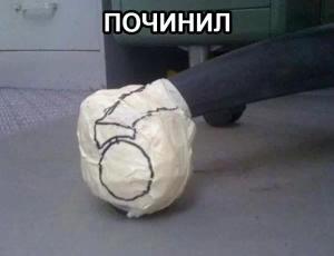 Отремонтировал Стул