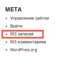 RSS записи