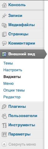 WordPress внешний вид, виджеты