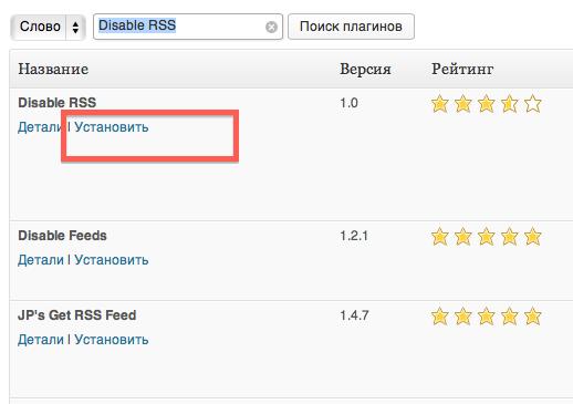 Устанвоить Disable RSS