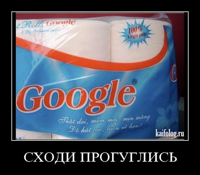 Гугл это сила