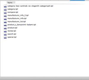 резерваня копия файлов в OpenCart