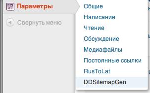 Настройка DDSitemapGen