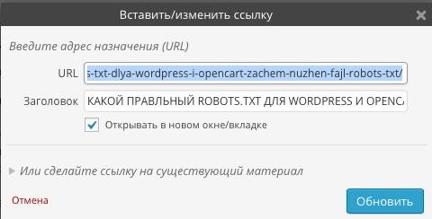 Добавляем ссылку в WordPress