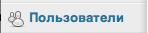 пользователи WordPress иконка