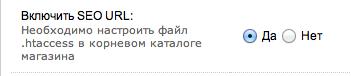 SEO URL в OpenCart