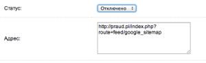SiteMap в Opencart включаем
