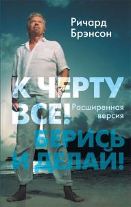 Ричард Бренсен