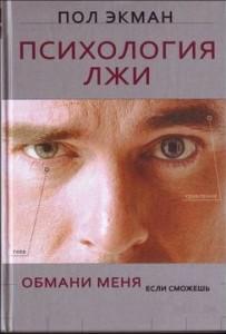 Теория Лжи Пол Экман