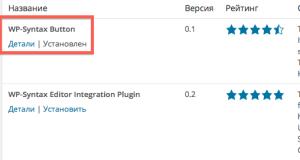WP-Syntax Button установка