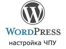 WordPress ЧПУ