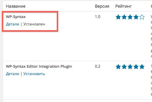 Wp-syntax установка