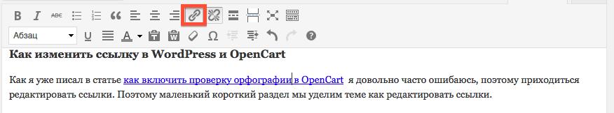 Редактирование ссылки в Opencart