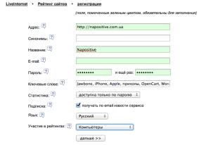 регистрация счетчика