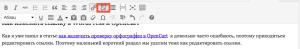 Удаление ссылки в WordPress
