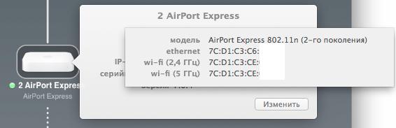 MAc адерс AirPort express