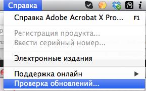 Проверка обновлений Adobe reader
