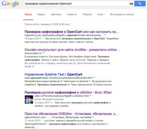 Выдача Google по запросу проверка орфографии в OpenCart