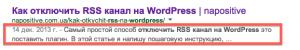 Вывод описанивя в WordPress