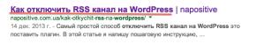 Вывод заголовка в google WordPress