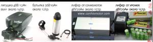 аккумуляторы на электровелосипед