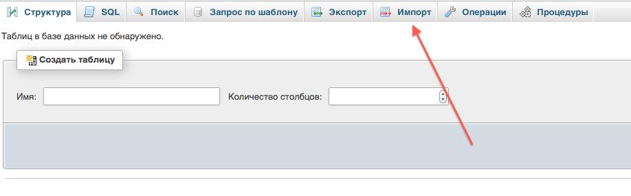Импорт новой базы в MySQL
