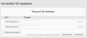 НС сервера WordPress