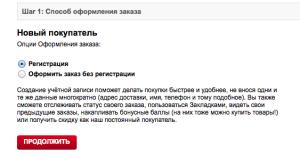 OpenCart оформление заказа с регистрацией