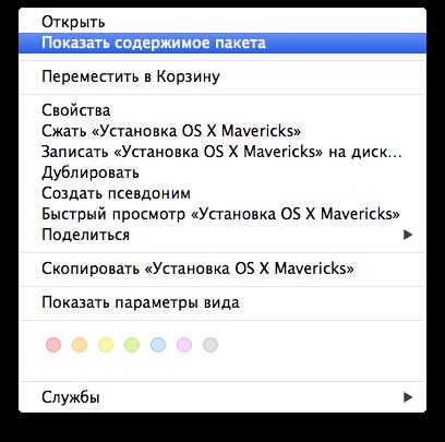 показать содержимое пакета Mac Os