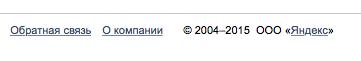 Yandex-obratanya-svyaz