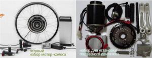 2 разных набора для Электровелосипеда