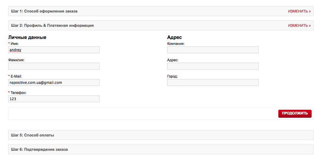 Готовая форма для заказа Opencart