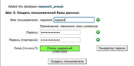 Новая база данных, новый пользователь