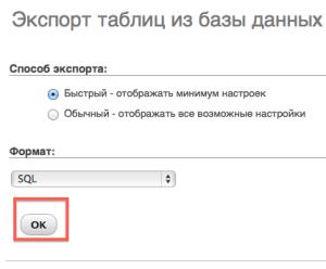 Экпорт MySQL базы данных