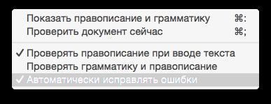Avtoispravlenie-mac-os4