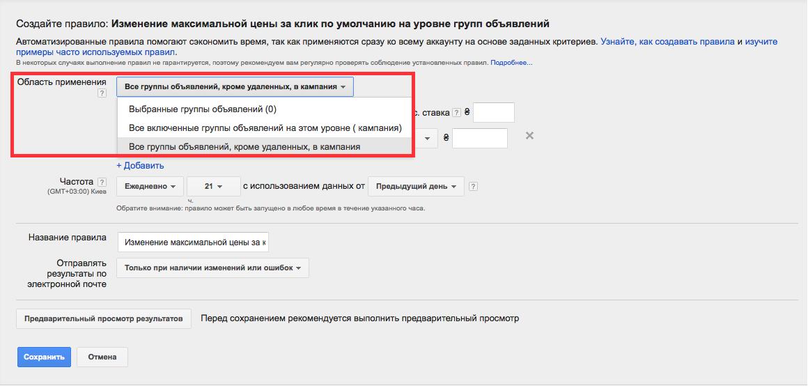 ydergivaem-mesto-obyavlenii-adwords-2
