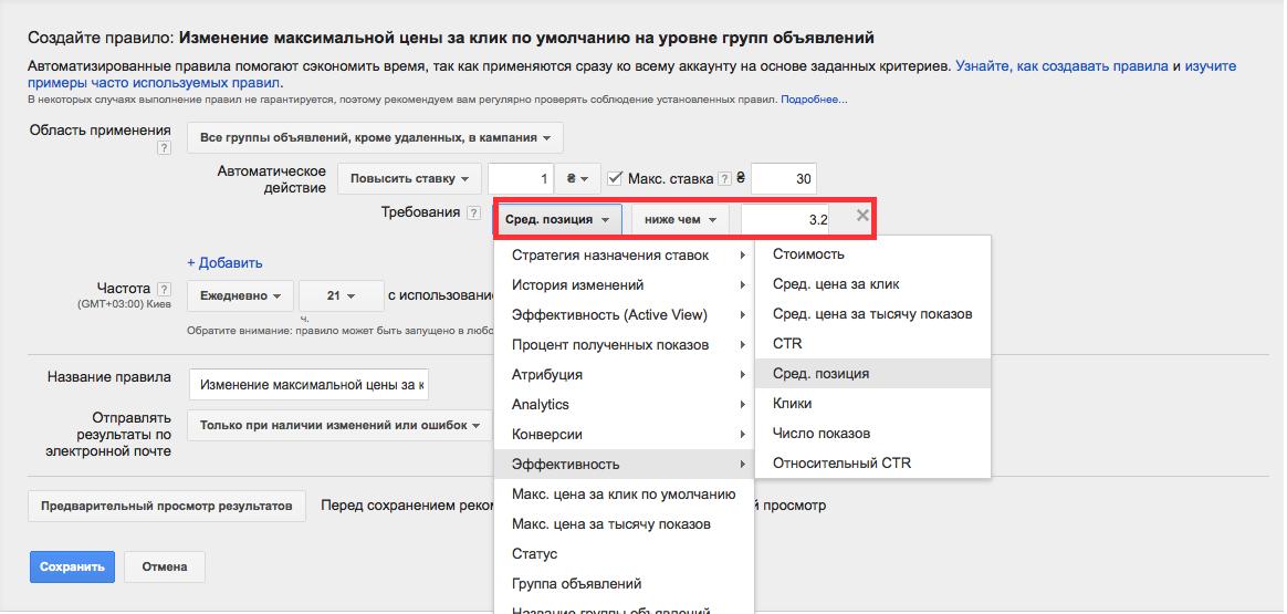 ydergivaem-mesto-obyavlenii-adwords-4