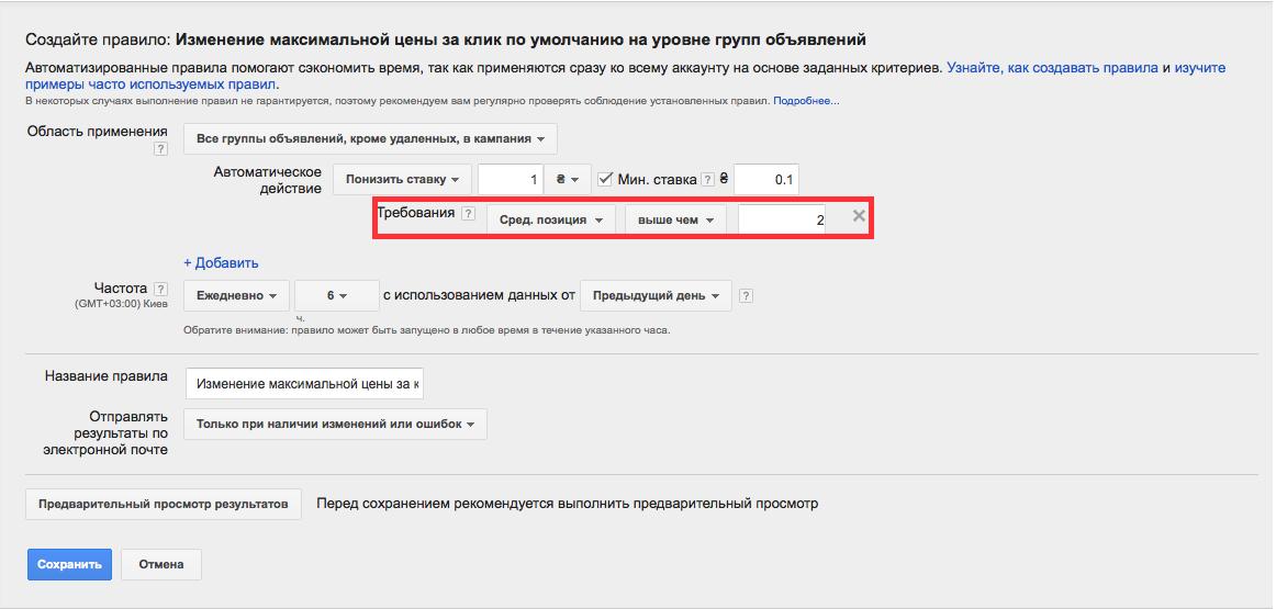ydergivaem-mesto-obyavlenii-adwords-8