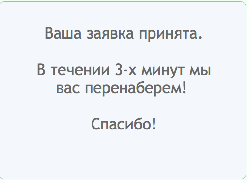 Stranitsa-blagodarnosti-1