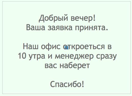 Stranitsa-blagodarnosti-2
