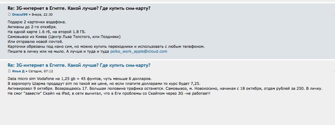 3G-katochka-na-foryme