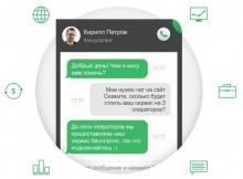 jivosite-live-chat