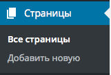 WordPress-stranitsi