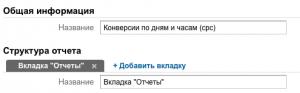 Konversii-po-chsam-2