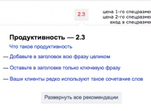 Yandex-prodyktivnost
