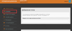 dns_servery_domena